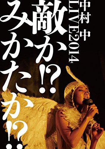 LIVE2014 敵か!?みかたか!? [DVD]