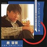 オリジナル・ヒット集I 釜山港へ帰れ~想いで迷子+オリジナル・カラオケ