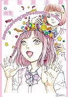 女の子の頭の中はお菓子がいっぱい詰まっています (TH ART Series)