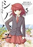 シノハユ 5巻 (デジタル版ビッグガンガンコミックスSUPER)