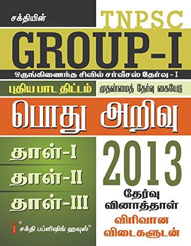 TNPSC GROUP I MAIN : CCS 1 (GENERAL KNOWLEDGE) 2013 PAPER I,II,III...