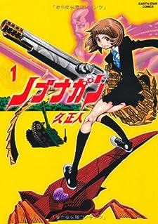 ノブナガン(1) (アース・スターコミックス)