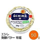 エシレ発酵バター 有塩 50g