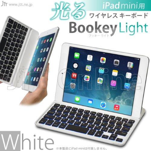 「iPad mini&mini Retina 用 光るワイヤレス キーボード Bookey Light(ブッキー ライト)ホワイトシルバー」iPhone5&5sでも使えますキーボードが7色に光り、暗闇でも文字の入力が可能です・ワイヤレスBluetooth接続・薄型スリム・「Smart Cover」の様に液晶カバーとしても使えますJTTオンライン限定販売商品※JTTオンライン以外の店舗が販売している商品は弊社とは一切関係ない粗悪な「偽物(コピー)品」となります。ご注意下さい