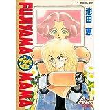 FUJIYAMA MAMA! (ノーラコミックス)