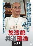 石津宏一 怒濤館柔道理論 vol.1 [DVD]