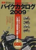 バイクカタログ2009 日本で買えるバイクをすべて収録 完全保存版 (エイムック 1700)