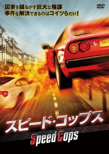 スピード・コップス [DVD]