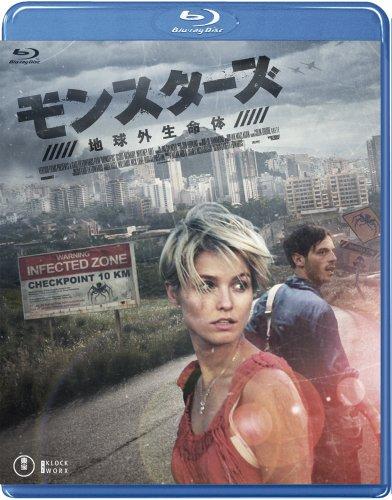 モンスターズ/地球外生命体(2010)