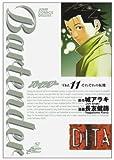 バーテンダー 11 (ジャンプコミックスデラックス)