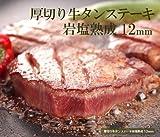 極厚牛たんステーキ[約180g、3~5枚入り] 岩塩熟成 「厚さ・熟成・切り出し・岩塩へのこだわりが違う 牛タン ステーキ」 焼肉 バーベキューに(お中元ギフトに、贈り物に) ランキングお取り寄せ