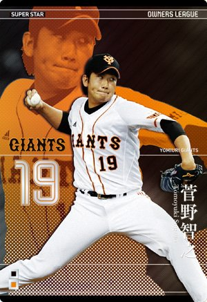 【 オーナーズリーグ】 菅野智之 SS スーパースター 巨人 《 18 弾 OWNERS LEAGUE 2014 02 》 OL18 073