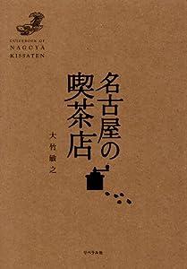 名古屋の喫茶店