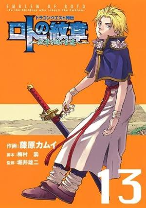 ドラゴンクエスト列伝 ロトの紋章~紋章を継ぐ者達へ~(13) (ヤングガンガンコミックス)
