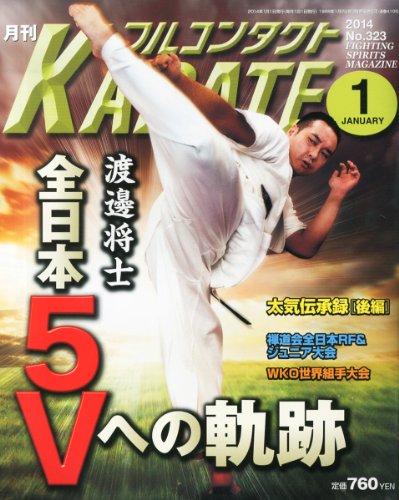 月刊 フルコンタクト KARATE (カラテ) 2014年 01月号 [雑誌]