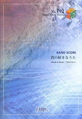 バンドピース792 君の好きなうた/UVERworld 東京放送「恋するハニカミ!」テーマ