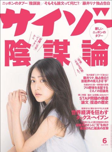 サイゾー 2014年 6月号 [雑誌]