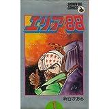 エリア88 1 (少年ビッグコミックス)
