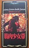science fiction double feature~筋肉少女帯 Live&PV-clips [VHS]