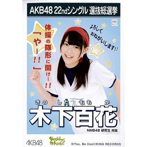 AKB48公式生写真22ndシングル選抜総選挙【木下百花】