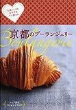 京都のブーランジェリー —人気シェフのおすすめパン屋さん