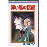 赤い風の伝説 (りぼんマスコットコミックス)