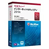 マカフィー インターネットセキュリティ 2014 3台 3年