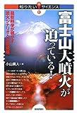 富士山大噴火が迫っている! ?最新科学が明かす噴火シナリオと災害規模? (知りたい!サイエンス)