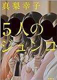 5人のジュンコ