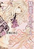 精霊プロデュース 第1巻 (あすかコミックスDX)