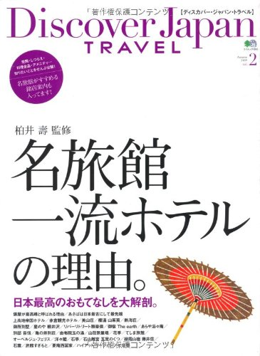 Discover Japan TRAVEL vol.2 日本の名旅館