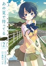 谷川柑菜がもっとかわいい漫画版「あの夏で待ってる」第2巻