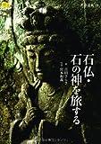 石仏・石の神を旅する (楽学ブックス)