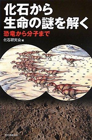 化石から生命の謎を解く