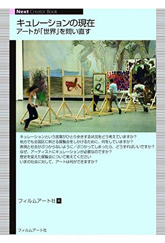 キュレーションの現在—アートが「世界」を問い直す
