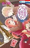 黒伯爵は星を愛でる 2 (花とゆめコミックス)
