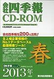 会社四季報CD-ROM2013年2集春号