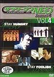 サラリーマンNEO SEASON 4 Vol.4 [DVD]