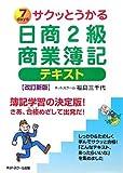 サクッとうかる日商2級商業簿記テキスト 改訂新版―7days