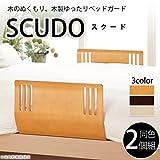 木のぬくもりベッドガード SCUDO〔スクード〕 同色2個組 ナチュラル
