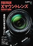 FUJIFILUM Xマウントレンズ パーフェクトブック[雑誌] CAMERA magazine特別編集