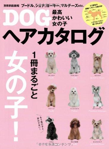 最高かわいい女の子DOGヘアカタログ (別冊家庭画報)