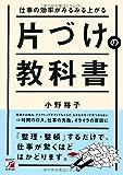 仕事の効率がみるみる上がる 片づけの教科書 (アスカビジネス)