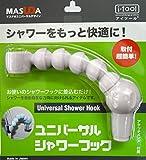ユニバーサルシャワーフック 「シャワージョイント」 【ホワイト】 アイツール シャワーヘッドフック i-tool