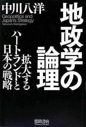 地政学の論理―拡大するハートランドと日本の戦略