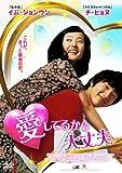 愛してるから大丈夫 [DVD]