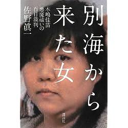 別海から来た女――木嶋佳苗 悪魔祓いの百日裁判