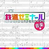 鉄道ゼミナール音楽編を試聴する