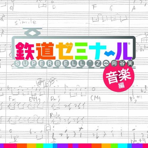 鉄道ゼミナール音楽編