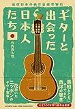 ギターと出会った日本人たち 〜近代日本の西洋音楽受容史〜